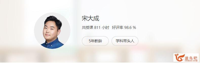 2022高考语文 宋大成高考语文一轮复习暑秋联报A+班课程视频百度云下载