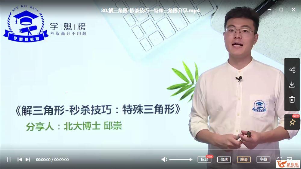 学魁榜数学秒杀技巧课 【50节课】课程视频百度云下载
