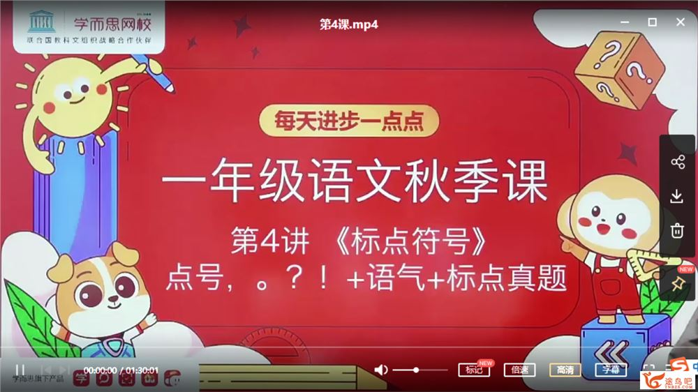 檀梦茜 2020 秋 一年级大语文直播班上(9讲带讲义)课程视频百度云下载