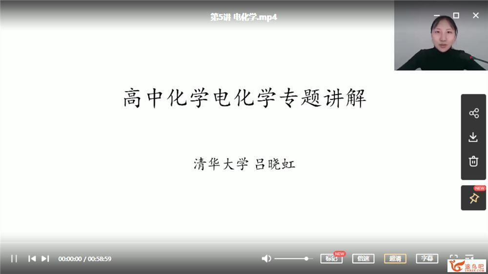 某门中学 高中化学清北学霸答疑课程视频百度云下载