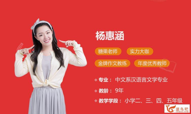 杨惠涵 2020暑 二年级升三年级大语文直播班 课程视频百度云下载