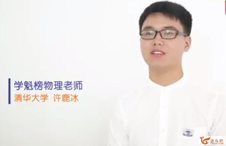 2019年学魁榜 清华大学许鹿冰 高中物理课程全课程视频百度云下载