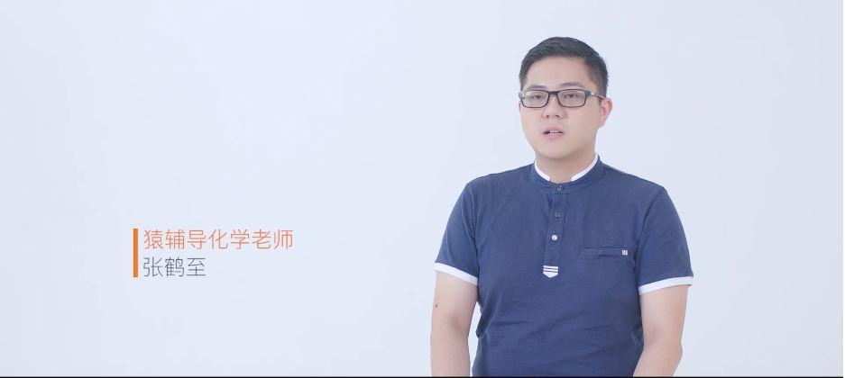 猿辅导 张鹤至 高二秋季化学班(视频+讲义)百度云下载