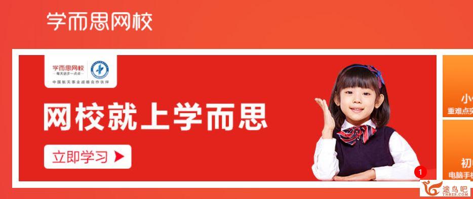 叶子老师 初三中考地理2019春季菁英班【七讲带讲义】课程视频百度云下载