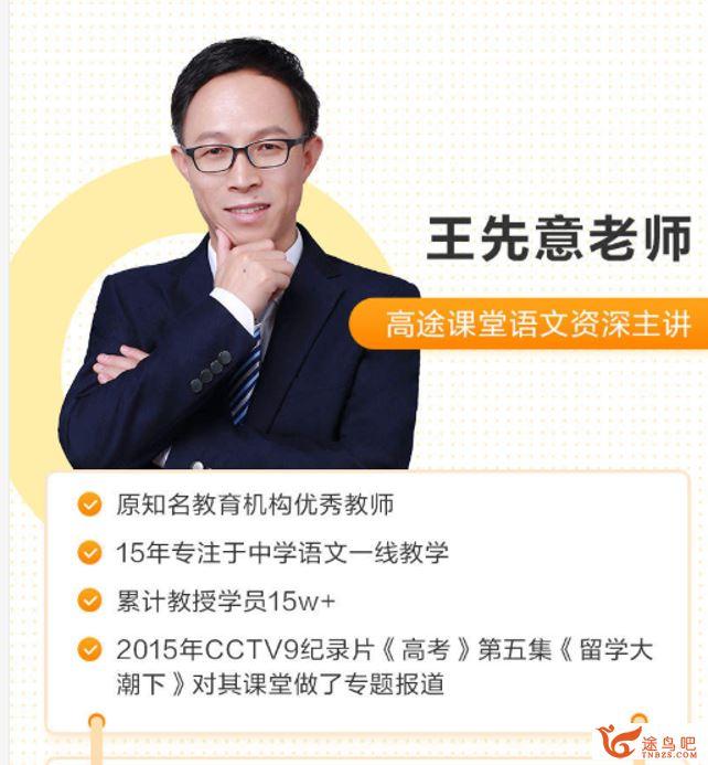 王先意 2020寒 初三语文寒假系统班(7讲带讲义)课程视频百度云下载