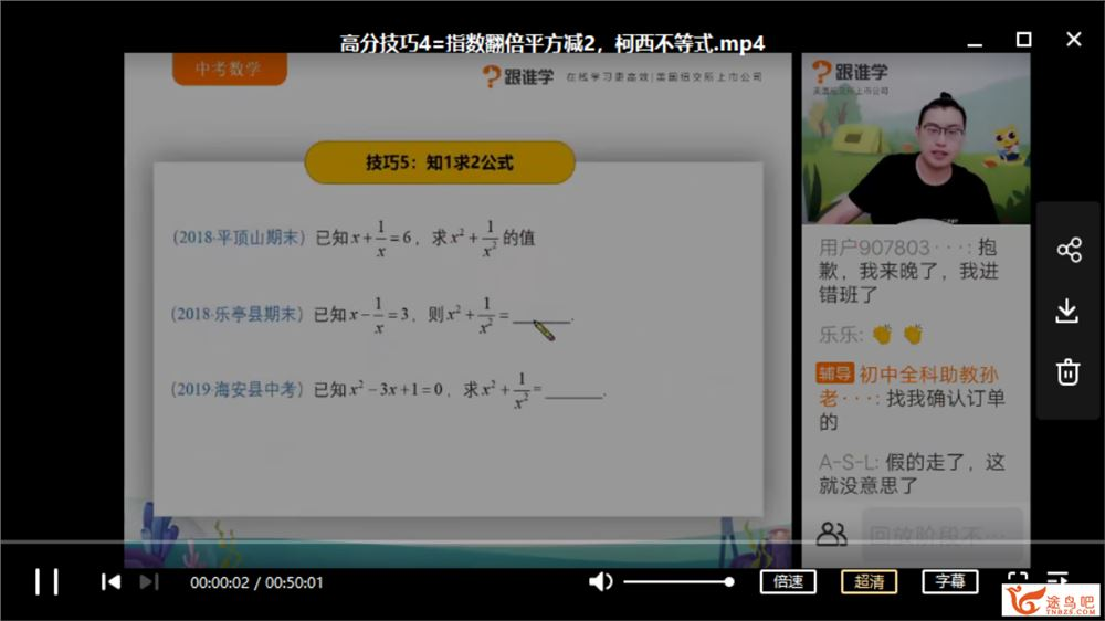 施老板高分技巧 初中数学解题秒杀大招必学课程视频百度云下载