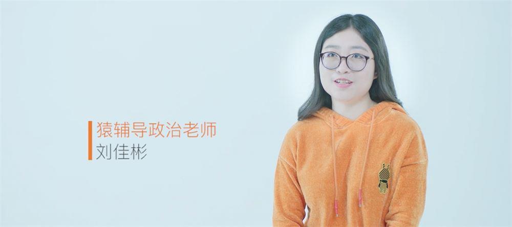 2020高考政治 猿辅导刘佳彬 政治 暑假班系统班