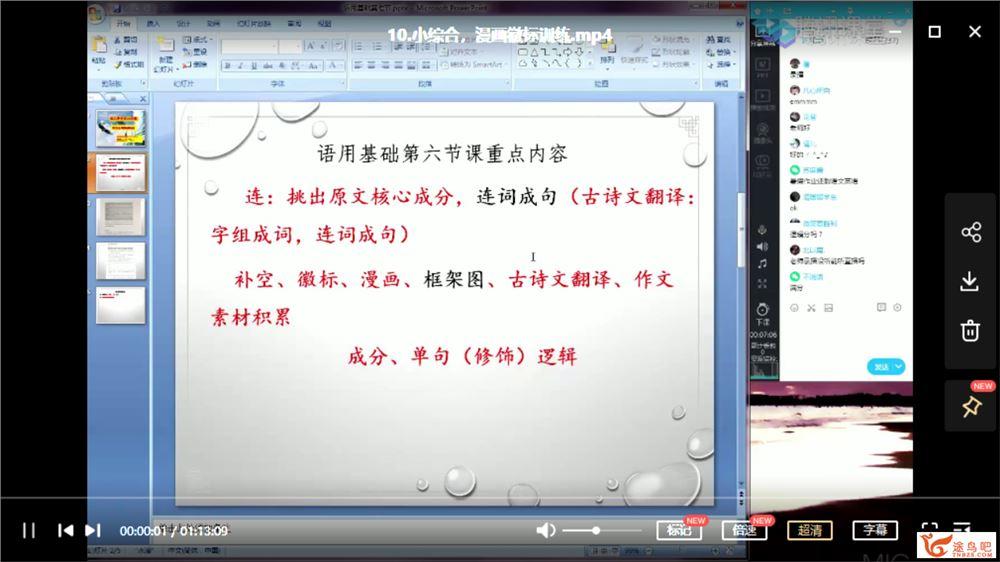 2022高考语文 乘风高考语文一轮复习暑秋联班课程视频百度云下载