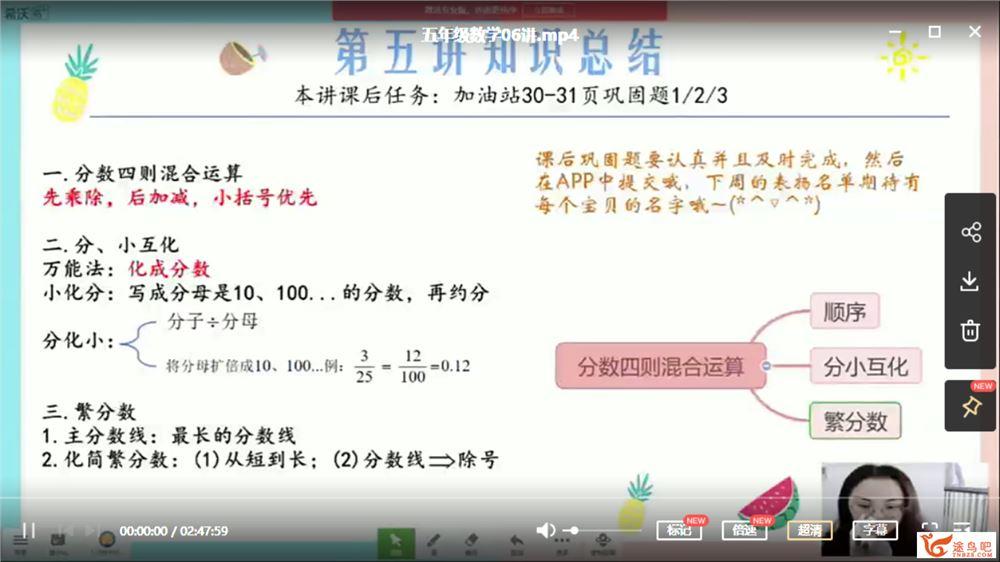 李士超 2020秋 五年级数学秋季培训班(勤思在线)课程视频百度云下载