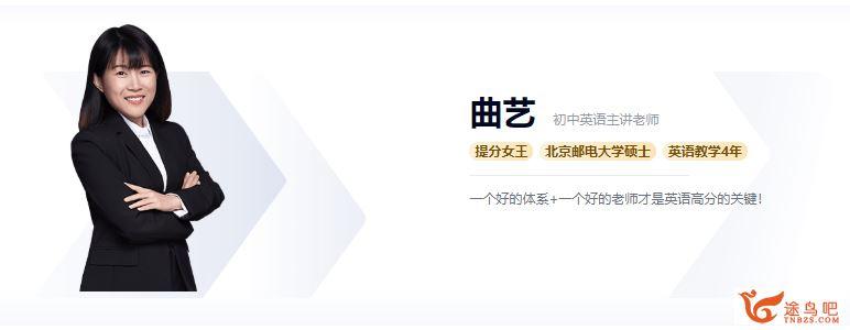 曲艺 2020暑 初三英语暑假系统班 9讲带讲义完结-百度云下载