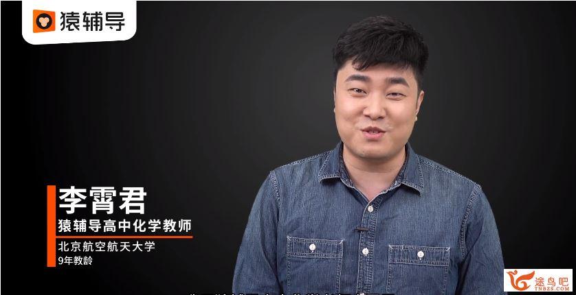 2021高考化学 李霄军化学二轮复习985班课程视频百度云下载