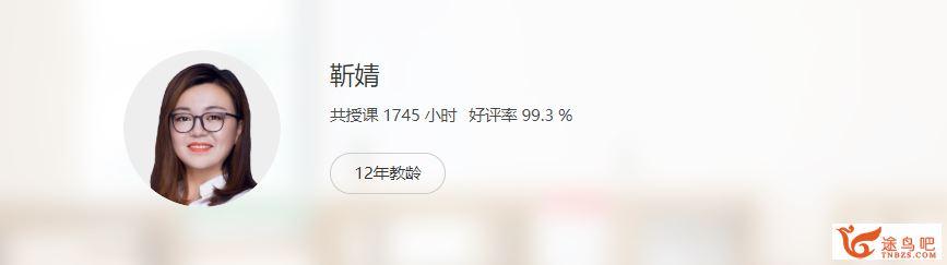 猿辅导 靳婧 高二英语暑假系统班(带讲义)全课程视频百度云下载