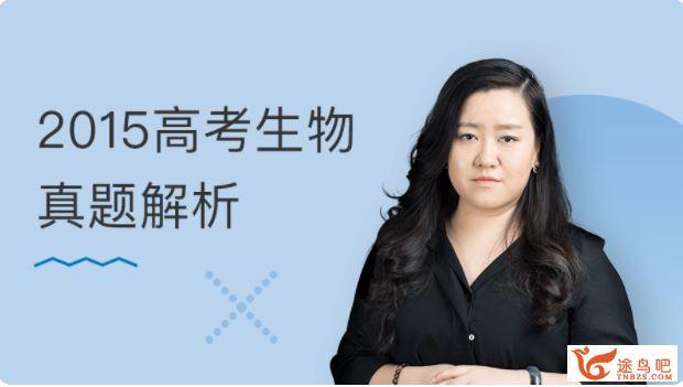 万门中学 翟思茗 2015年高考生物真题解析 课程视频百度云下载