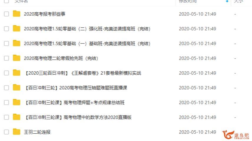 腾讯课堂【物理王羽】2020高考物理 王羽物理二三轮复习冲刺联报系列课程合集百度云下载