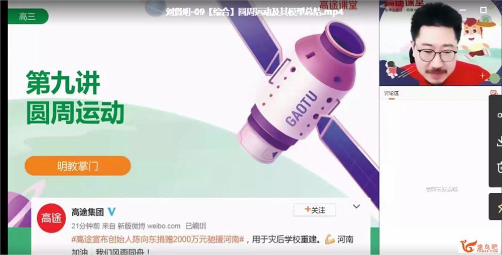 2022高考物理 刘贤明高考物理一轮复习暑秋联报课程视频百度云下载