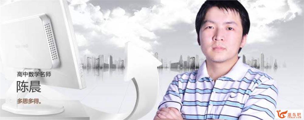 陈晨 高一全国数学竞赛(暑期实录)(31讲带讲义)课程视频百度云下载