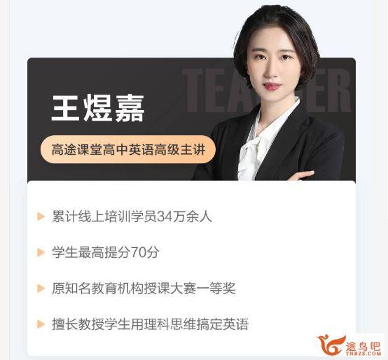 2021高考英语 王煜嘉英语三轮复习点睛班课程视频百度云下载