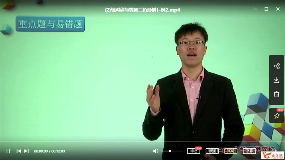 某而思 侯波 初一下学期数学拓展拔高班课程视频百度云下载