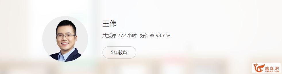 2019猿辅导 王伟 高二语文春季系统班课程视频资源百度云下载