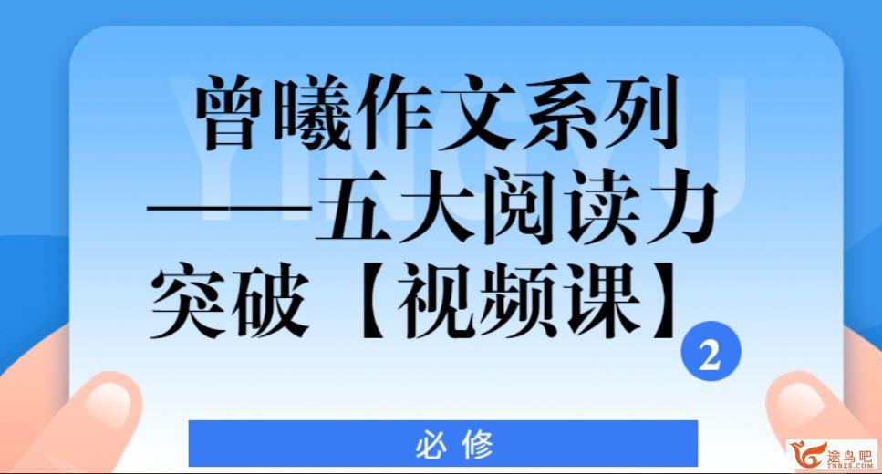 【完结】曾老师作文课程 课程视频百度云下载