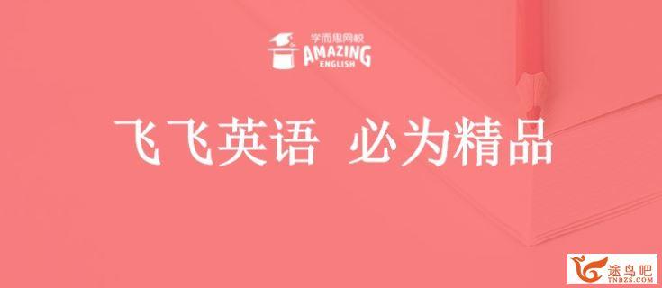 学而思 刘飞飞 新初一英语年卡尖子班(全国人教版) 【60讲带讲义】全视频课程合集百度云下载