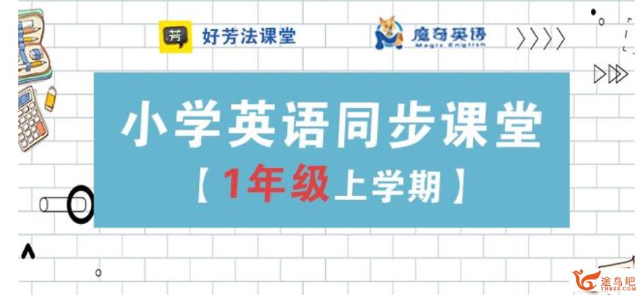 好芳法《小学英语同步课堂 一年级【上册】课程视频百度云下载