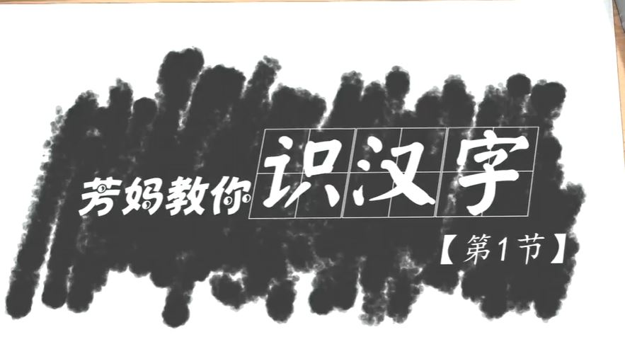 好芳法课堂 王芳:芳妈教你识汉字30节完整版 百度网盘下载