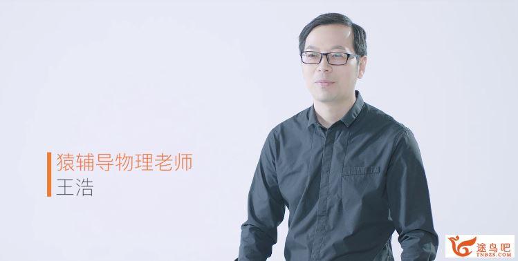 猿辅导 王浩 高二物理寒假系统班 带讲义 全课程视频百度云下载