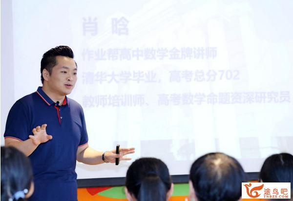 肖晗 2020暑假班 快数学-高二数学暑假尖端班课程视频百度云下载