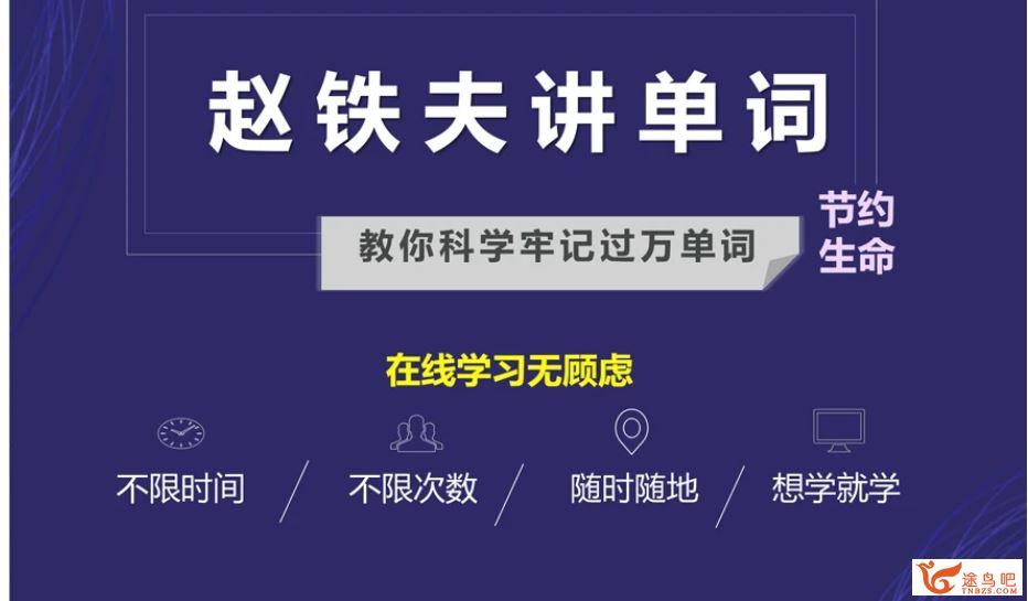 《赵铁夫讲单词全集》突破万词视频版(103课)课程视频百度云下载