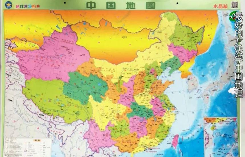 好方法课堂 王芳 最好的方法学中国地理15讲完结
