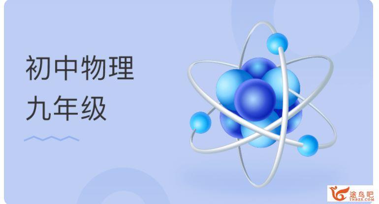 某门中学 阎俊超 初中物理九年级上下册全(45讲)课程视频百度云下载