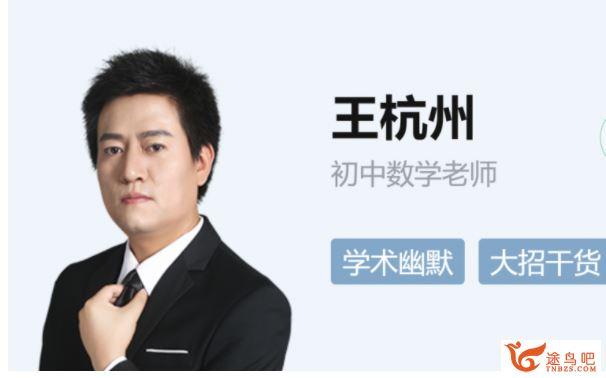 ZYB 王杭州 2020寒假 初中中考数学寒假系统班(7讲带讲义)视频资源百度云下载