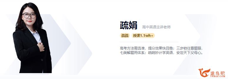 疏娟 2020暑 高一英语暑假系统班(已完结)课程视频百度云下载