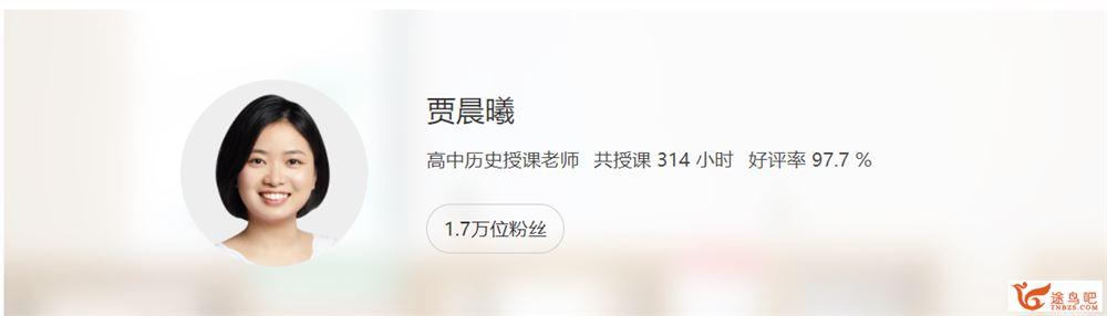 贾晨曦 2021暑假 高一历史暑假系统班(更新中)课程视频百度云下载