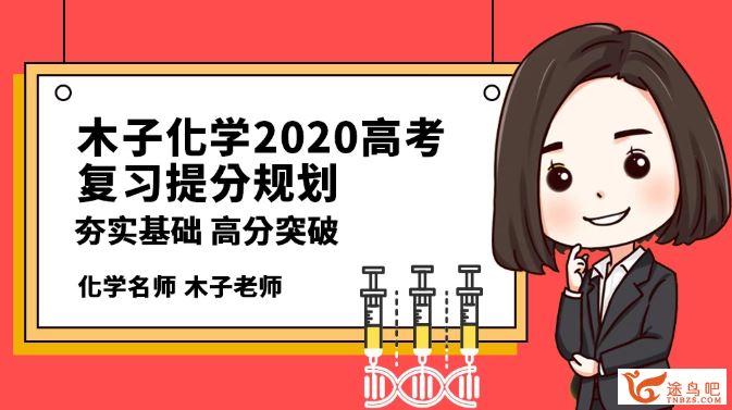 腾讯课堂【化学木子】2020高考化学 木子化学二轮复习全程班资源课程合集百度云下载