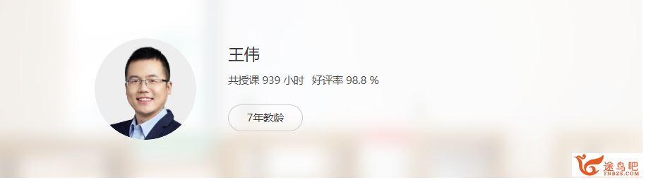 yfd王伟 高二语文春季系统班课程视频百度云下载