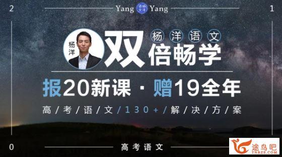 腾讯课堂【语文杨洋】2020高考杨洋语文一轮复习无水印讲义资源百度云下载