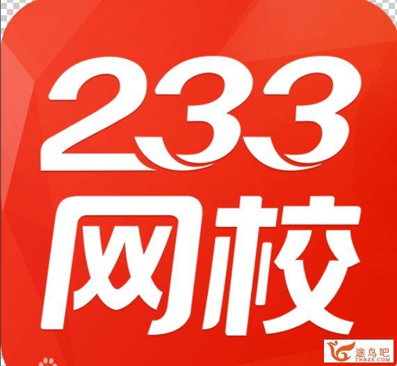 233网校 小学语文必学写作技巧(二至六年级)课程视频百度云下载