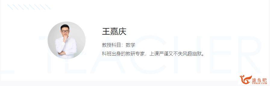2021高考数学 王嘉庆数学三轮复习终极预测卷课程视频百度云下载