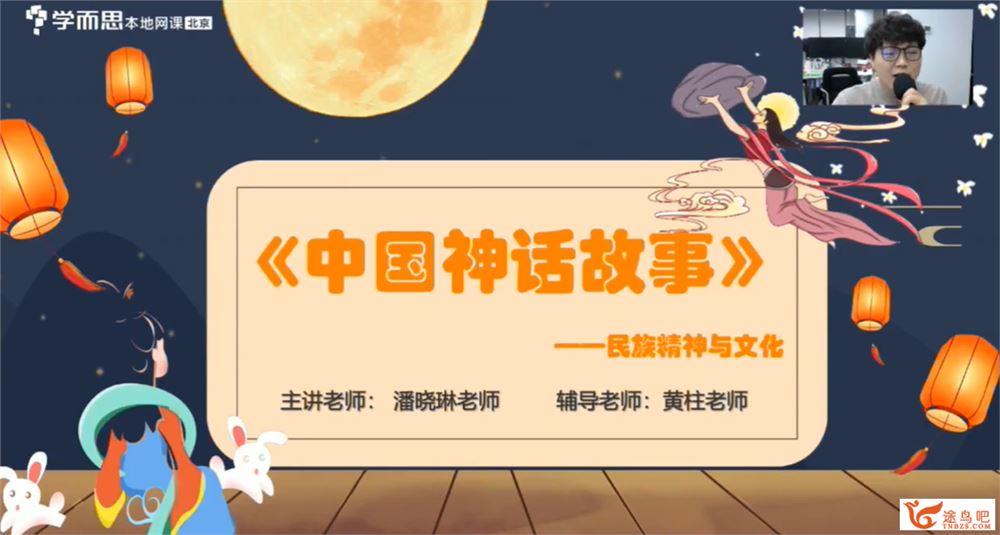 某而思潘晓琳 2021 一年级语文寒假培训班-百度云下载