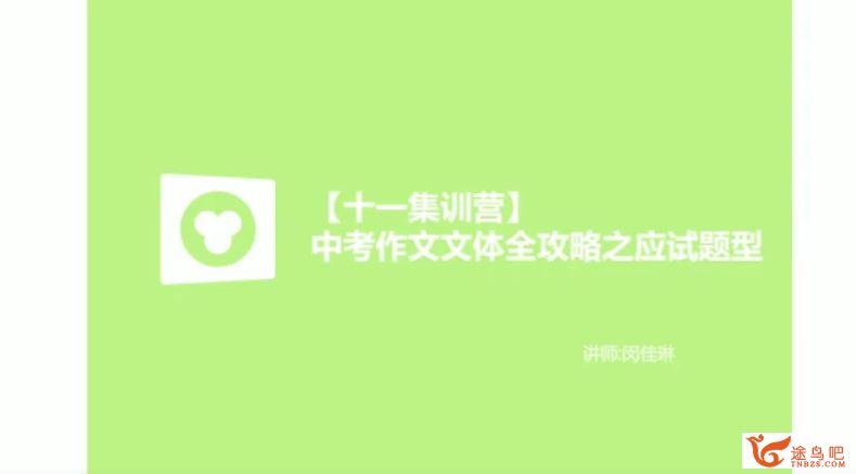猿辅导 初中英语闵佳琳中考作文文体全攻略课程资源百度网盘下载