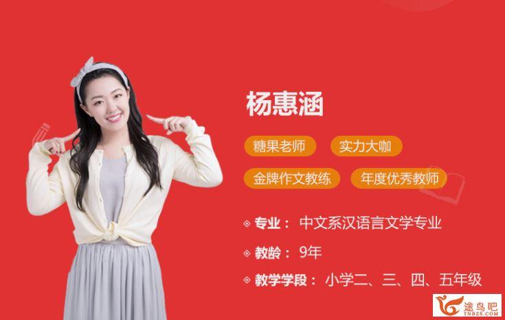 杨惠涵 2020暑 三年级升四年级大语文直播班(完结)课程视频百度云下载