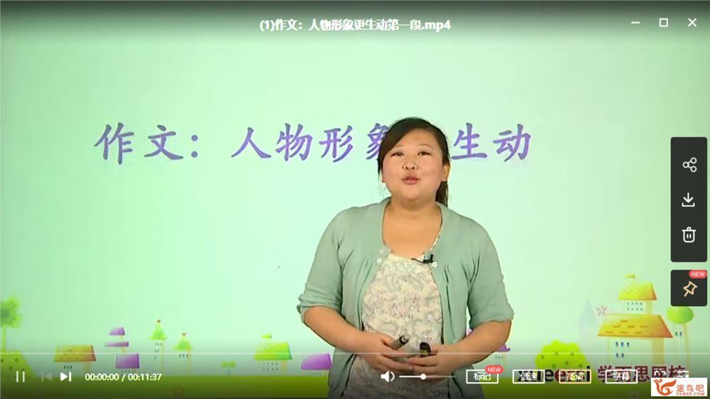某而思 姜波 初一语文阅读写作课外拓展秋季班课程视频百度云下载