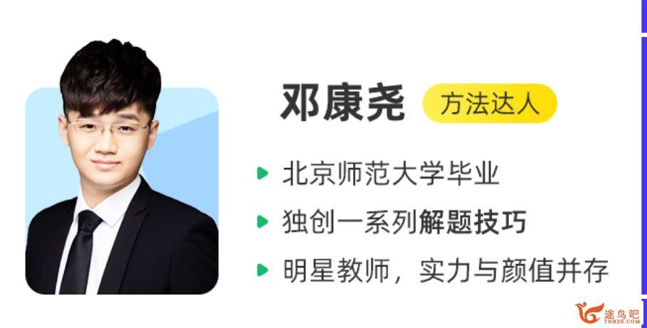 作业帮一课2020高考 邓康尧 秋季生物系统班全资源课程百度云下载