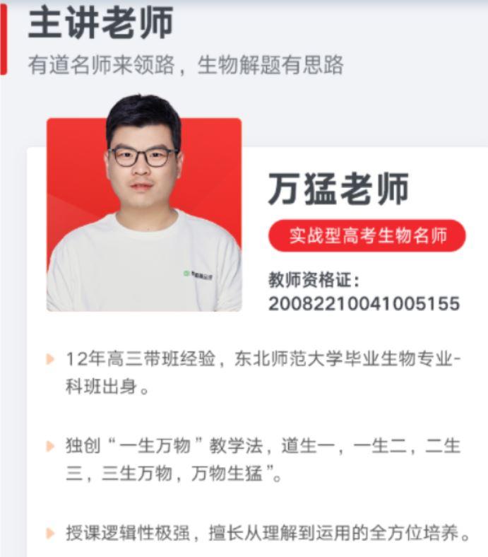 万猛2022届高考生物一轮复习暑秋联报 秋季班更新5讲