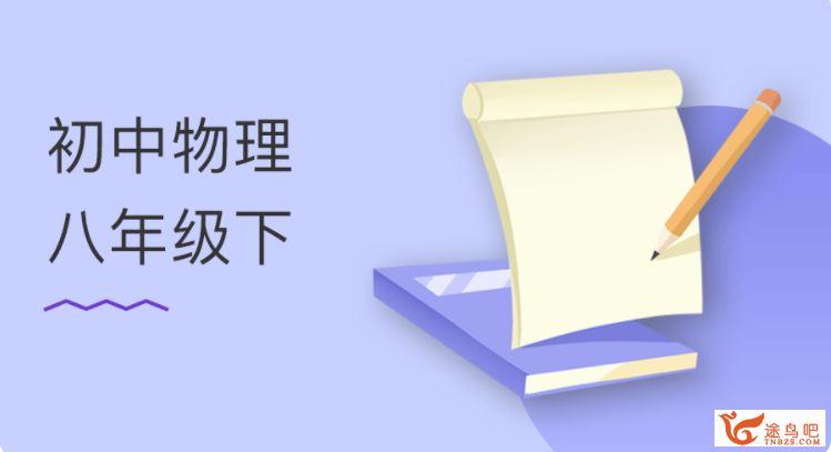 某门中学 阎俊超 初中物理八年级上下册全(51讲)资源合集百度云下载