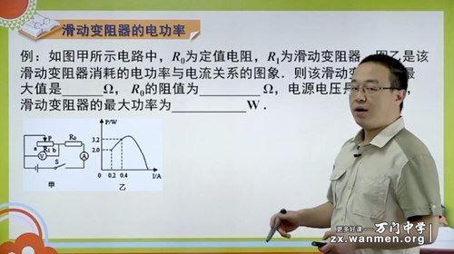 李邦彦 初中物理深度进阶电功和电功率专题视频课程百度网盘下载