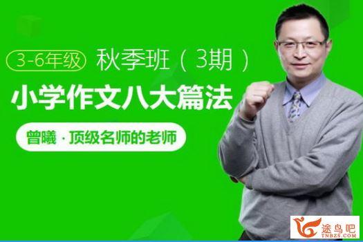 曾曦小学作文八大篇法课程视频百度云下载