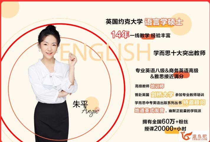 学而思 朱平 初二英语年卡目标满分班(上海牛津版)全课程视频合集百度云下载